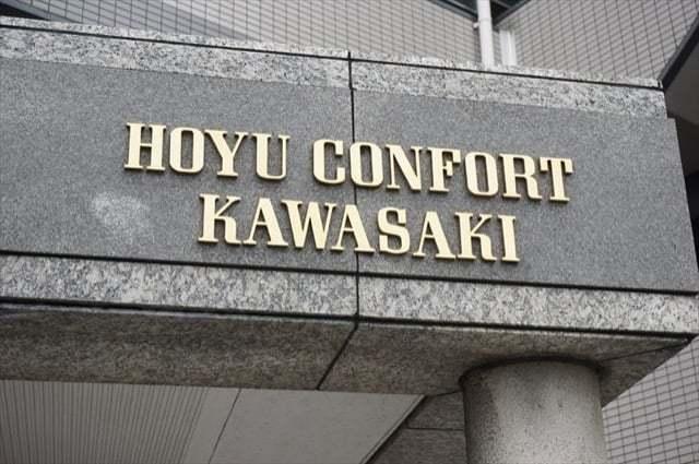ホーユウコンフォルト川崎の看板