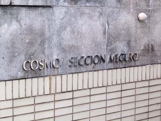 コスモセシオン目黒の看板