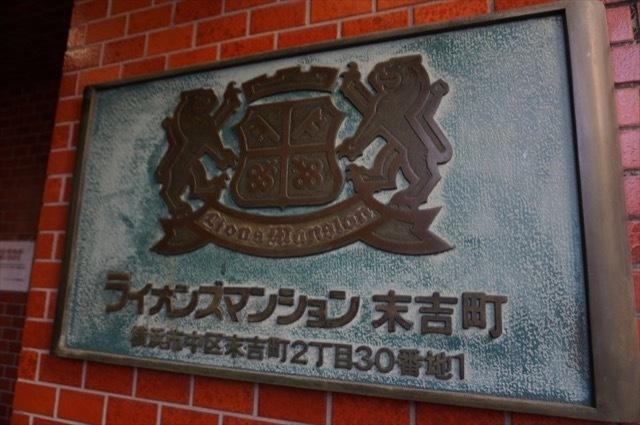 ライオンズマンション末吉町の看板