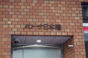 メローナ日本橋の看板