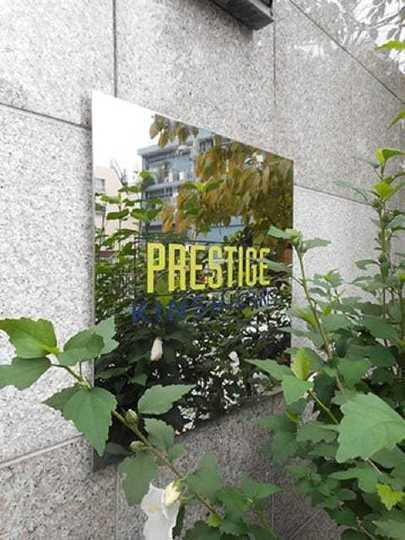 プレステージ錦糸町の看板