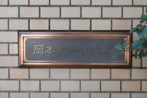 岡本パークハウスの看板