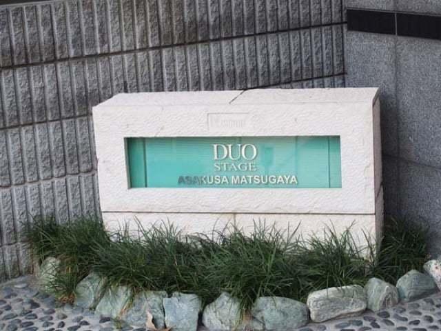 日神デュオステージ浅草松が谷の看板