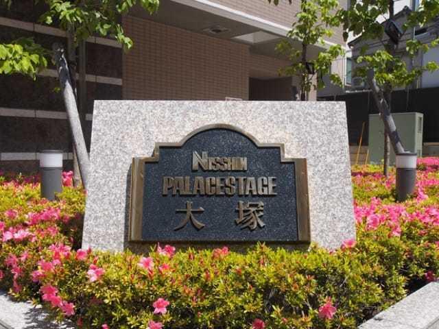 日神パレステージ大塚の看板