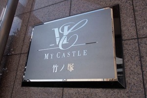 マイキャッスル竹ノ塚の看板