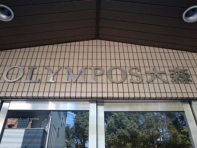 オリンポス大森の看板