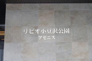 リビオ小豆沢公園アゼニスの看板