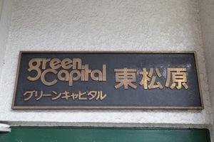 グリーンキャピタル東松原の看板