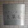 ムサシノコート浅草橋の看板