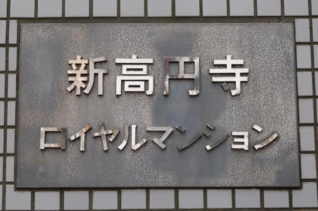新高円寺ロイヤルマンションの看板