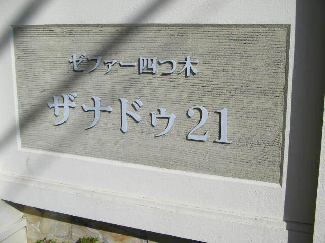 ゼファー四つ木ザナドゥ21の看板