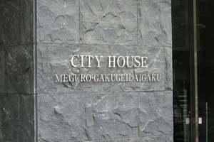 シティハウス目黒学芸大学の看板