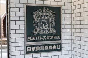 日興パレス東武練馬の看板