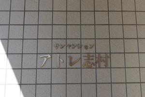 サンマンションアトレ志村ソレアージュの看板