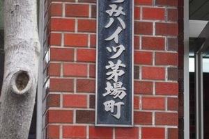 イヅミハイツ茅場町の看板
