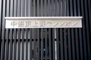 中銀東上野マンシオンの看板