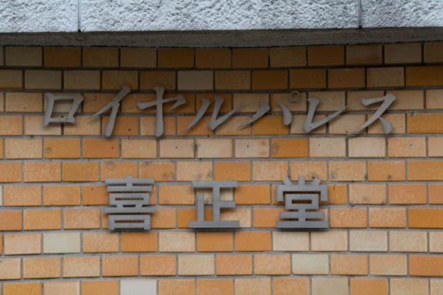 代田ロイヤルパレスの看板
