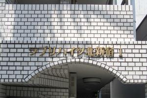 ラブリハイツ北新宿1の看板