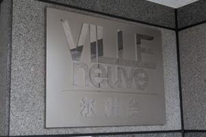 ヴィルヌーブ氷川台の看板