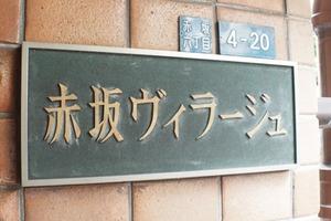 赤坂ヴィラージュの看板