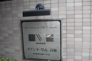メゾン・ド・ヴィレ高輪の看板
