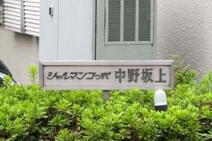 シャルマンコーポ中野坂上の看板