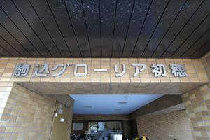 駒込グローリア初穂の看板