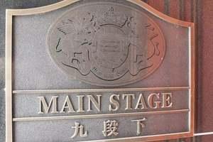 メインステージ九段下の看板