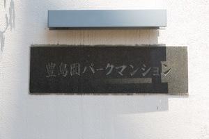 豊島園パークマンションの看板