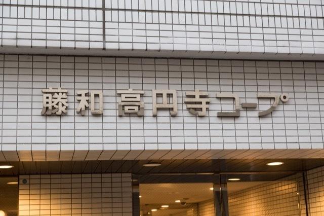 藤和高円寺コープの看板