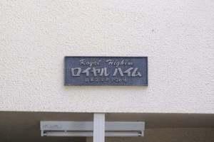 ロイヤルハイムの看板