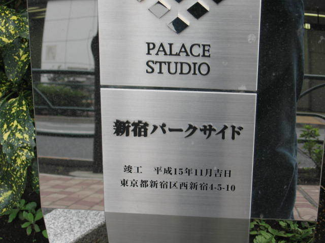 パレステュディオ新宿パークサイドの看板