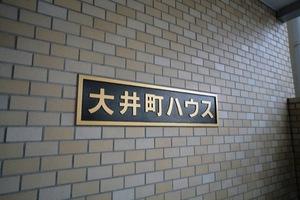 大井町ハウスの看板