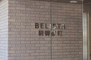 ベリスタ新御徒町の看板