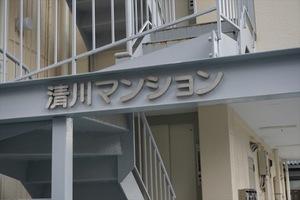 清川マンションの看板
