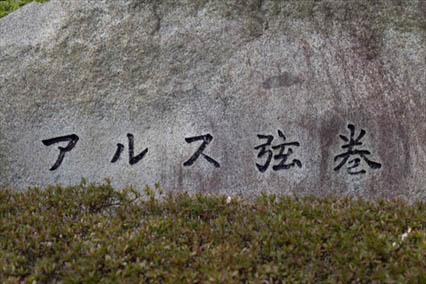 東急ドエルアルス弦巻(1〜3号棟)の看板