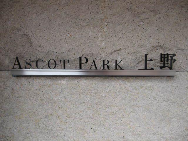 アスコットパーク上野の看板