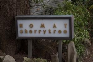 ホーマットチェリーツリーの看板