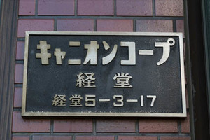 キャニオンコープ経堂の看板