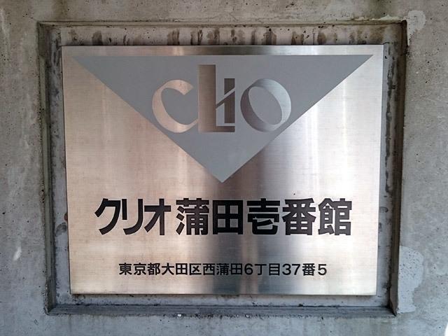 クリオ蒲田壱番館の看板