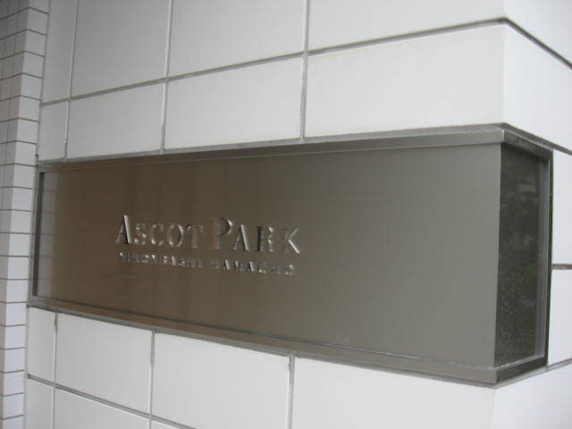 アスコットパーク日本橋浜町の看板