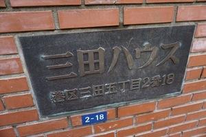 三田ハウスの看板