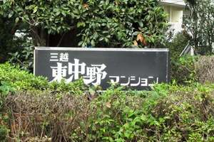 三越東中野マンションの看板
