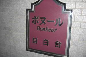 ボヌール目白台の看板