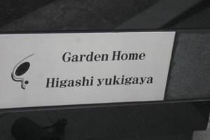 ガーデンホーム東雪谷の看板