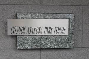 コスモ浅草パークフォルムの看板