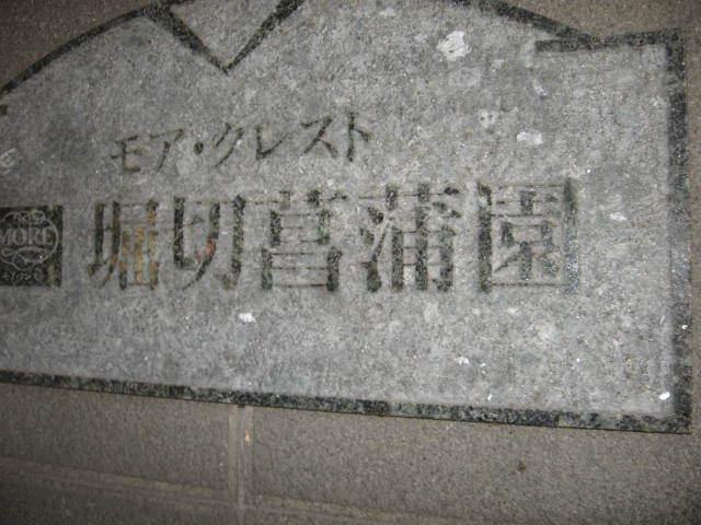 モアクレスト堀切菖蒲園の看板