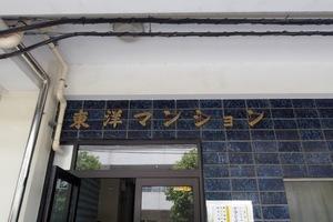 東洋マンション(豊島区)の看板