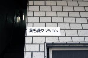 葉名菱マンションの看板