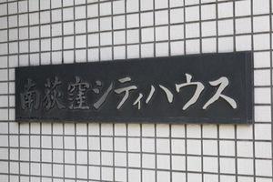 南荻窪シティハウスの看板